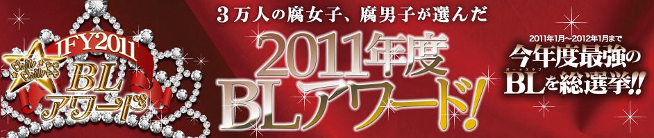 3万人の腐女子、腐男子が選んだ 2011年度BLアワード! 2011年1月~2012年1月まで今年度最強のBLを総選挙!!
